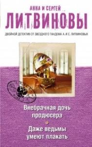 Литвиновы